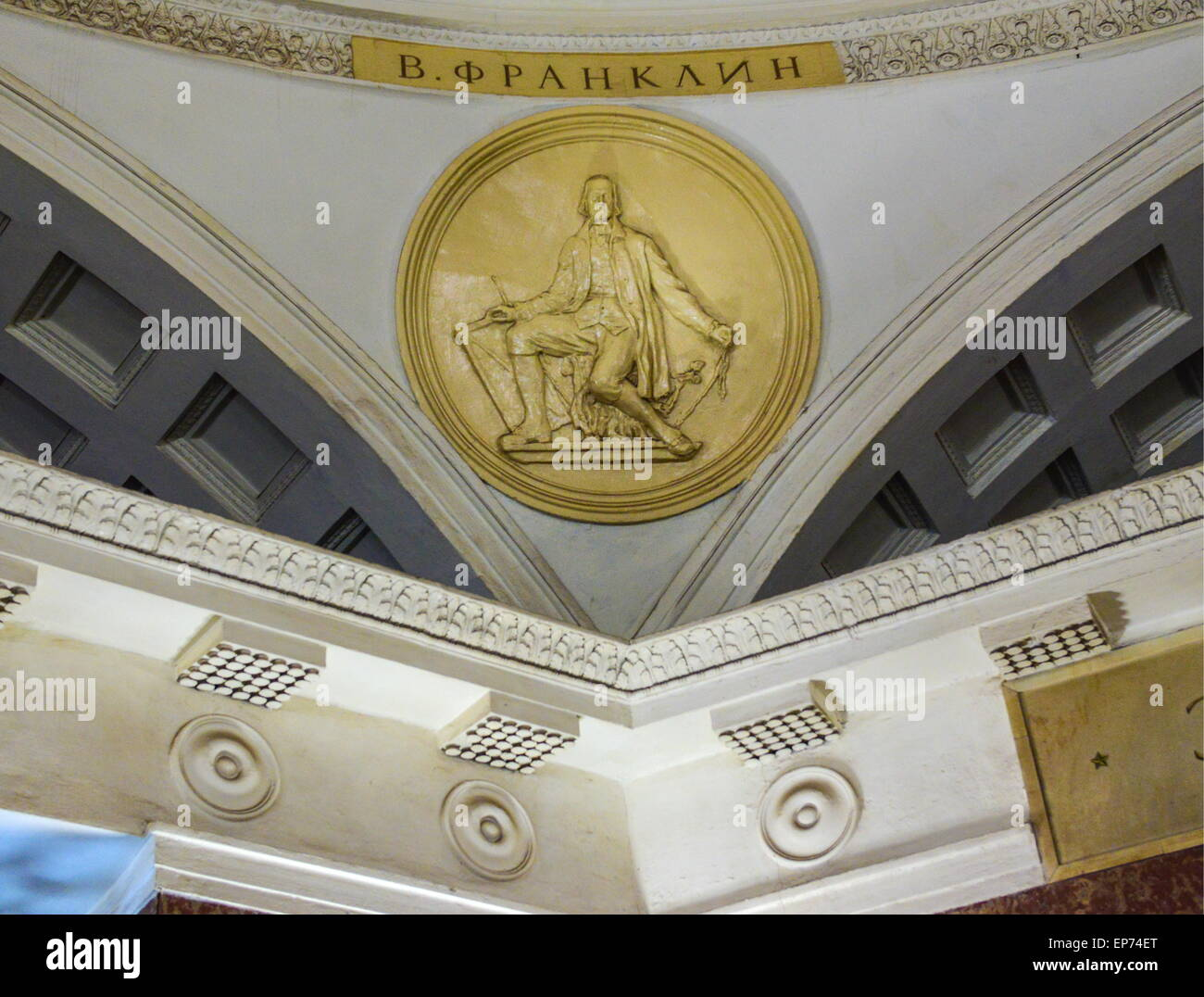 Moscow, Russia. 14th May, 2015. An ornament decorating Elektrozavodskaya metro station. The Moscow Metro celebrates Stock Photo