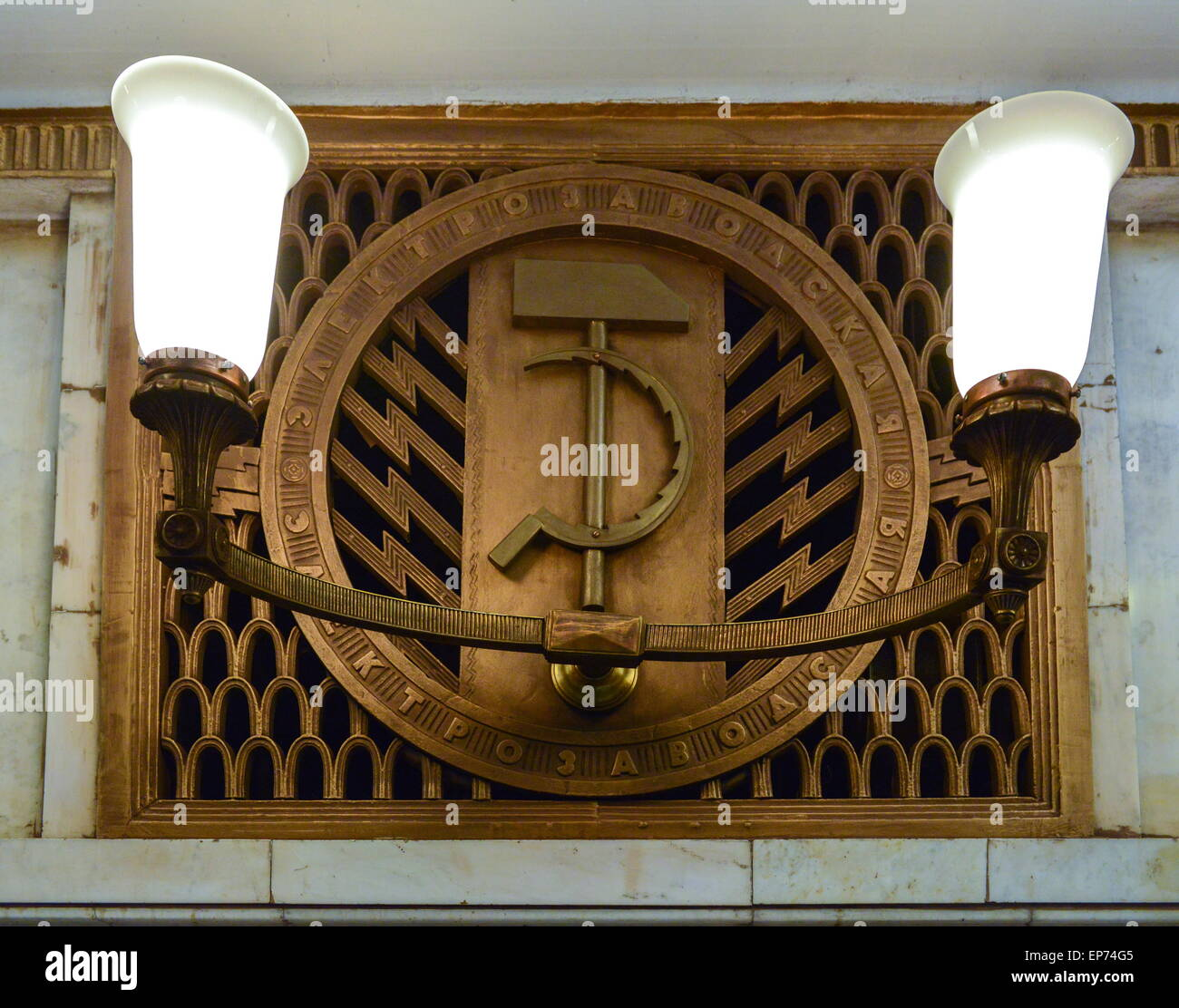 Moscow, Russia. 14th May, 2015. A lamp at Elektrozavodskaya metro station. The Moscow Metro celebrates its 80th Stock Photo
