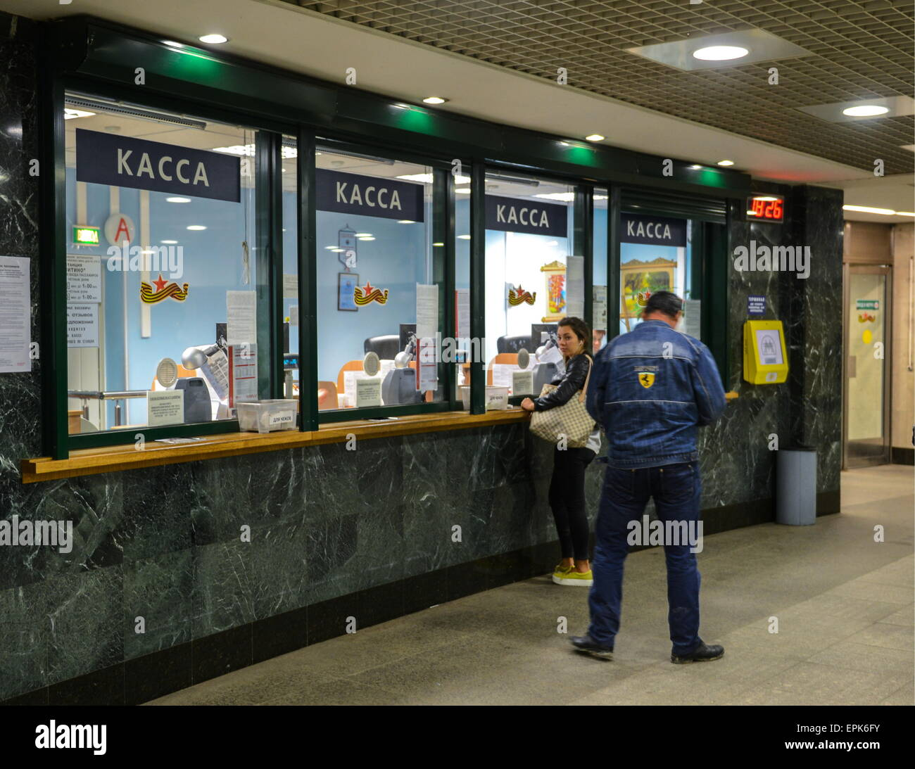 Moscow, Russia. 19th May, 2015. Ticket offices at Mitino Station of the Moscow Metro. © Nikolai Galkin/TASS/Alamy Stock Photo