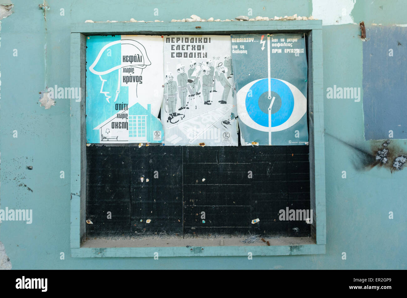 Sign inside a Greek power station warning employees about quality. - Stock Image