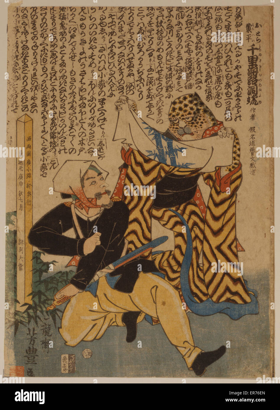 Farcical love story. Japanese print shows two actors in scene from humorous love story, one actor dressed as a tiger. - Stock Image