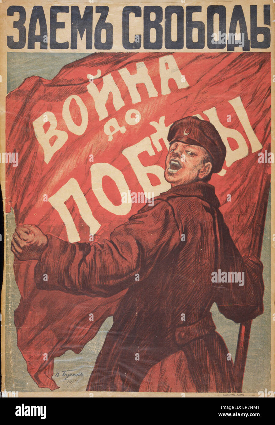 Loan for liberty. War until victory. Poster showing soldier unfurling red War until victory banner. Date 1917. Loan - Stock Image