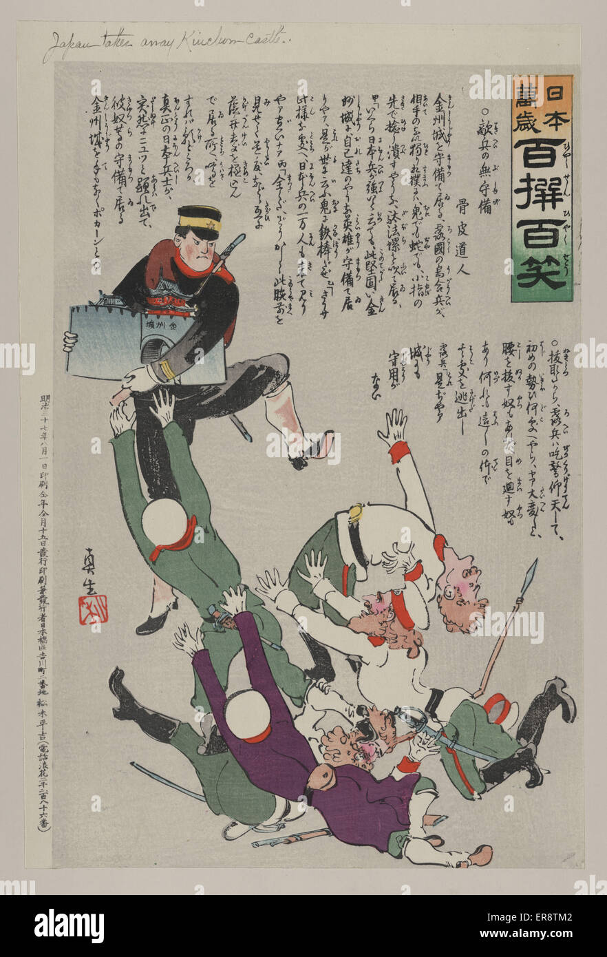 Japan takes away Kinchow Castle. Print shows a Japanese soldier holding the Kinchow Castle with wall and gate in - Stock Image