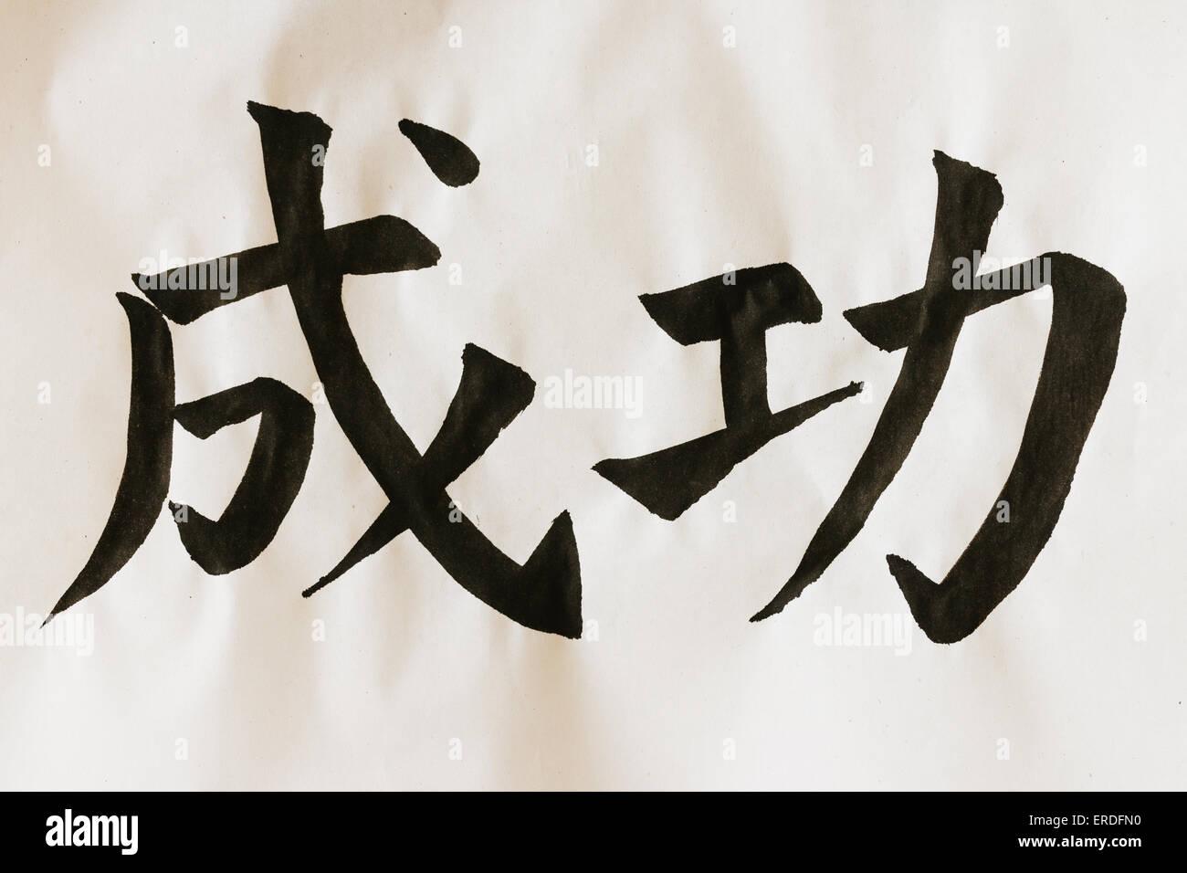Chinese Writing Calligraphy Background Stock Photos Chinese