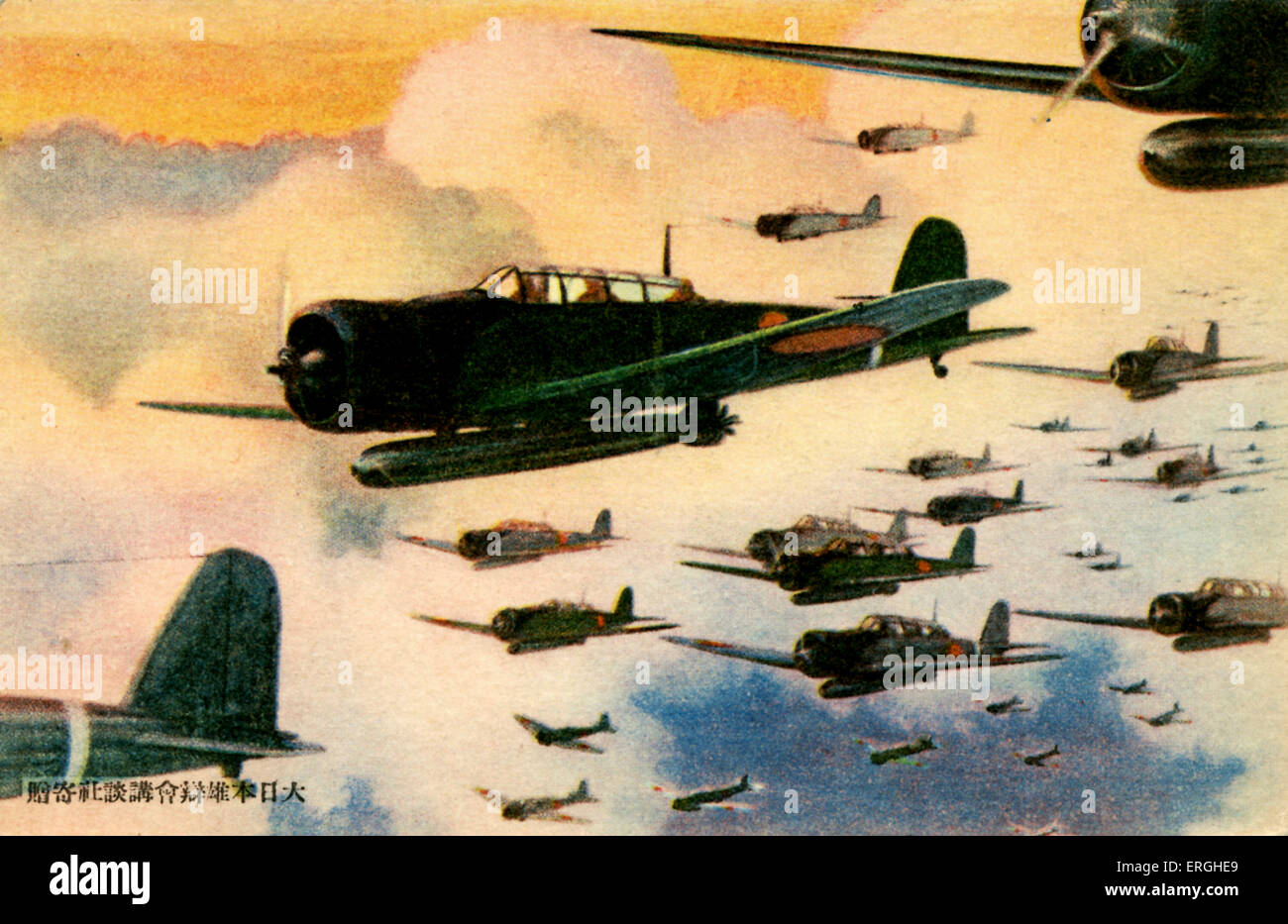 WW2: Japanese fighter aircraft carrying missiles. Japanese postcard. - Stock Image
