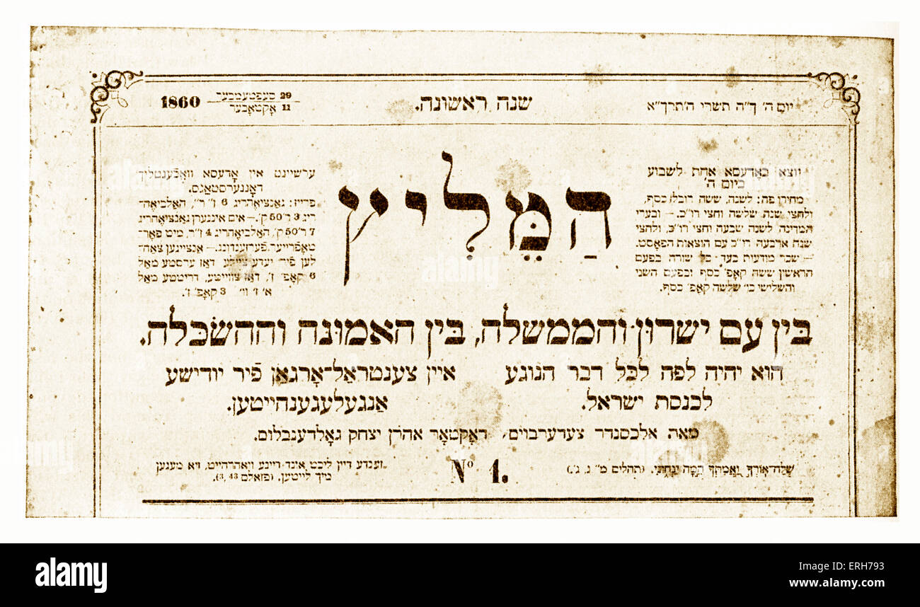 HaMeliz - The Interpreter masthead of oldest Hebrew newspaper in Russia. First number dated 1860 founded by alexander - Stock Image