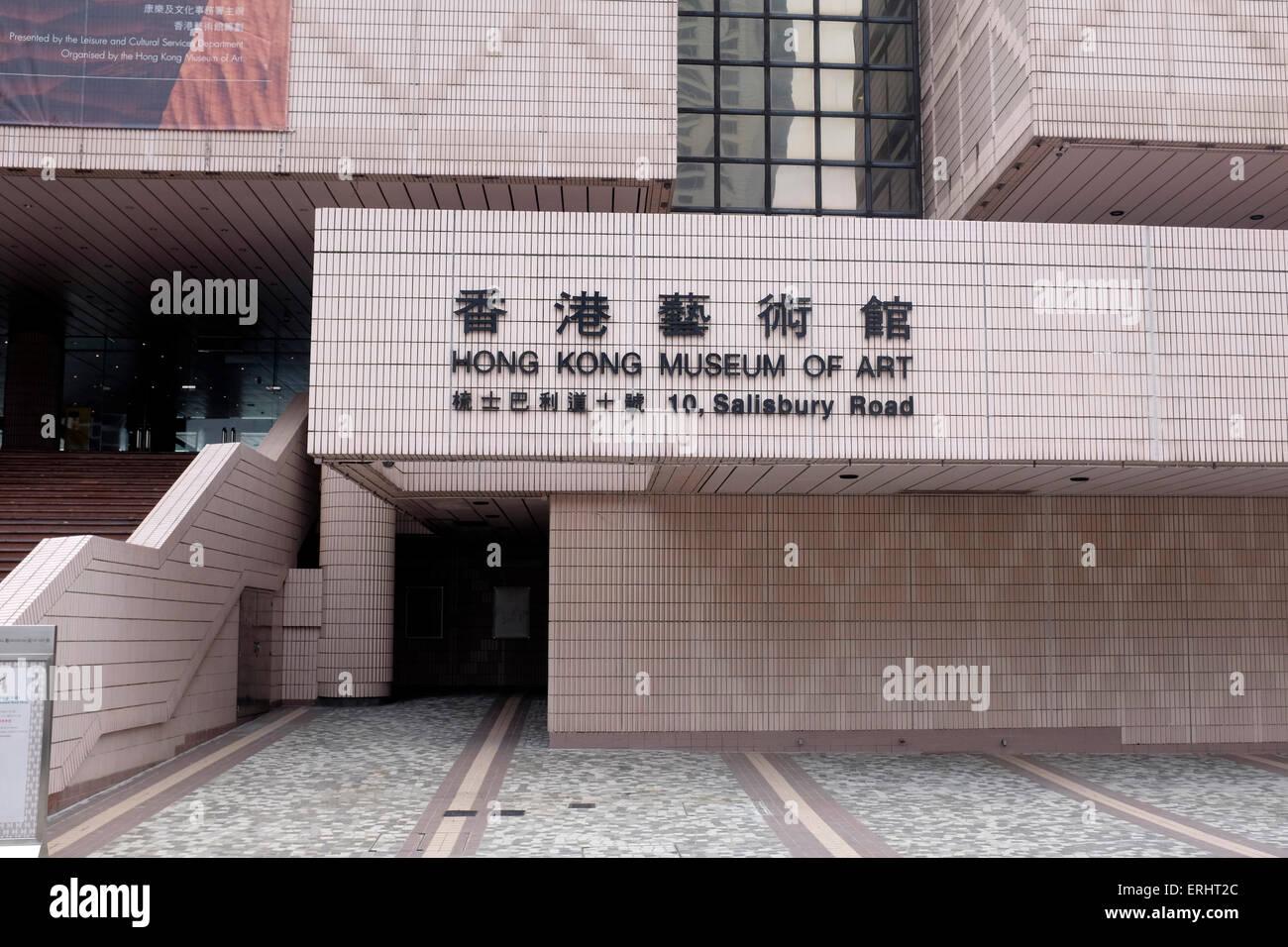 Hong Kong Museum of Art, Hong Kong SAR, China - Stock Image