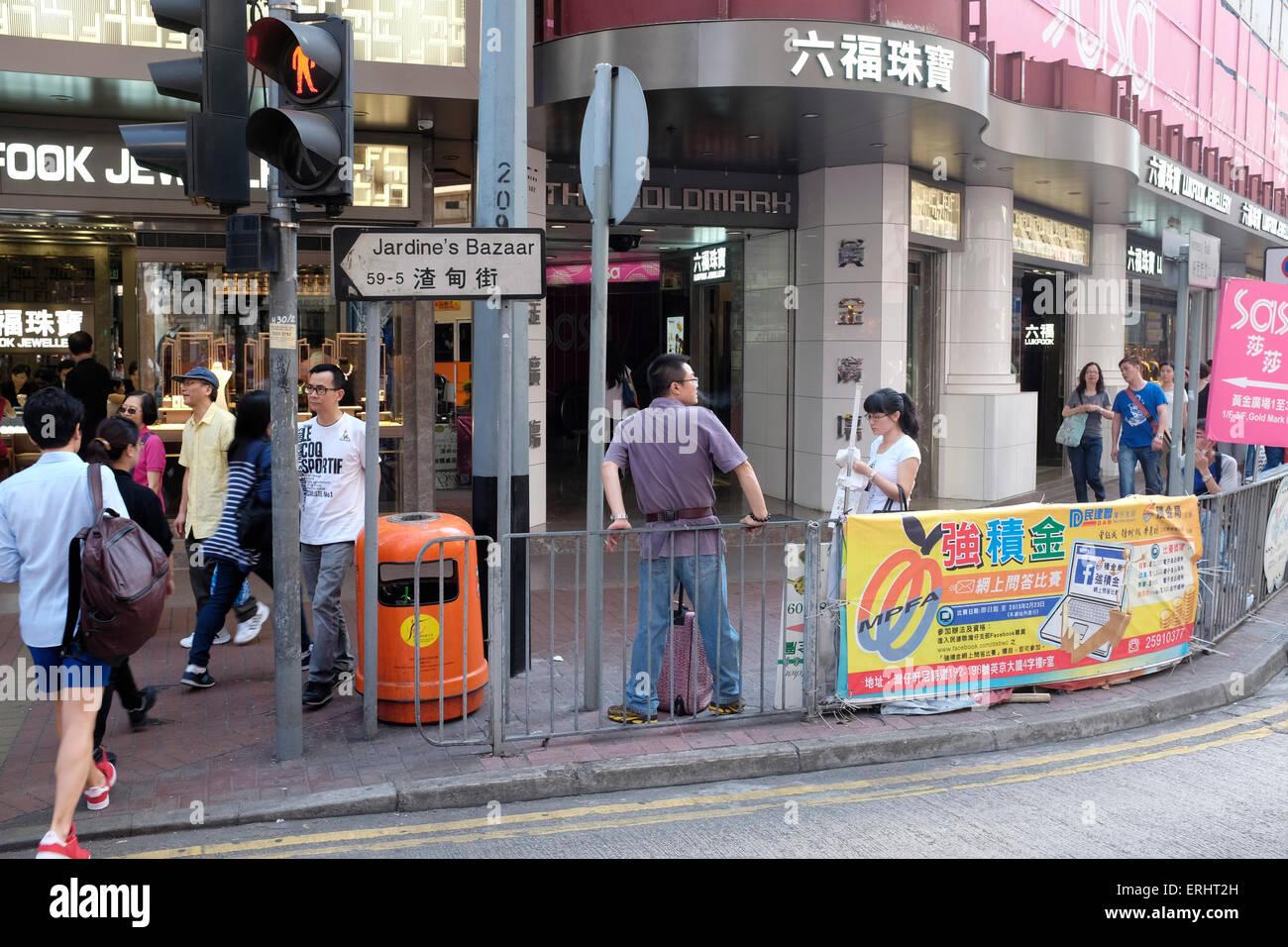 Street scene, Causeway Bay, Hong Kong SAR, China - Stock Image