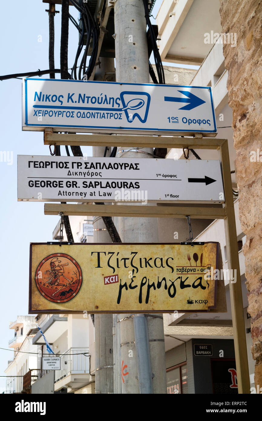 Row of name plates in greek language in the city of Chios on the isle of Chios, Greece - Stock Image