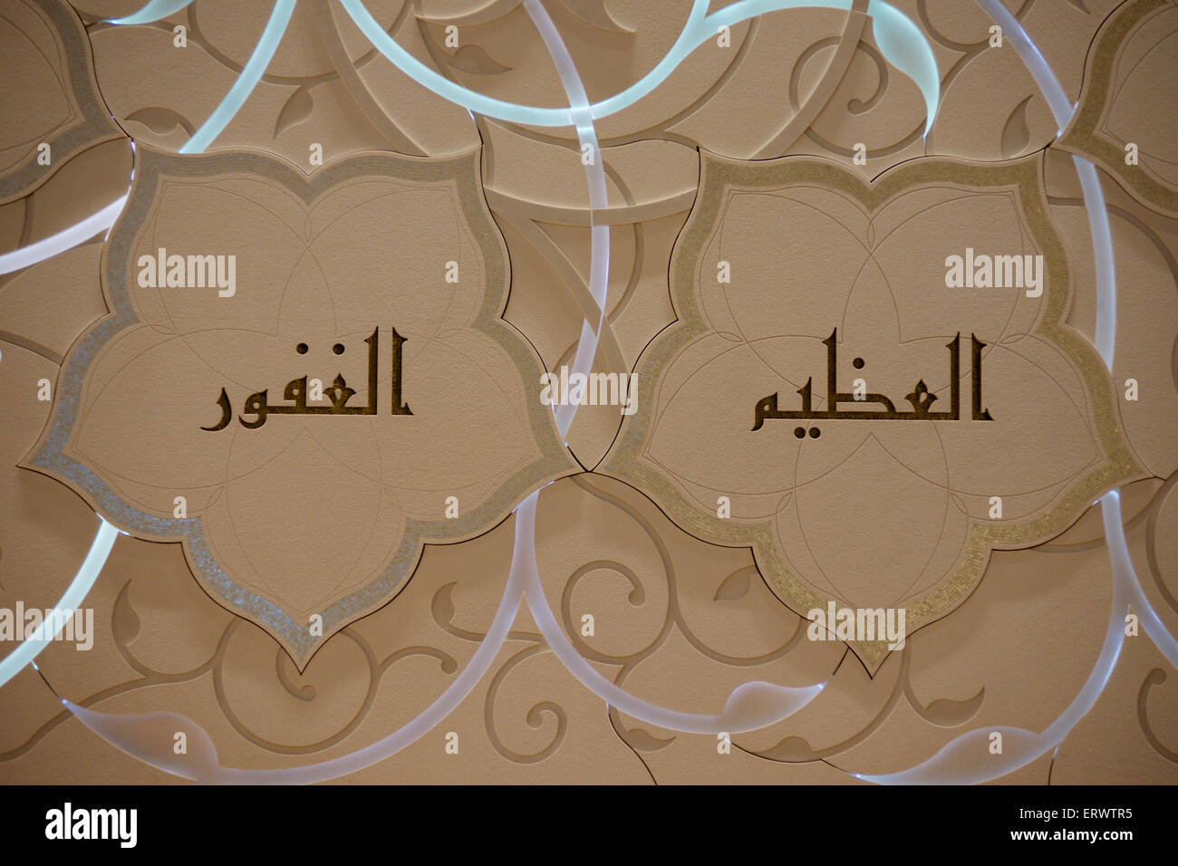 Script on the wall of the prayer hall in the Sheikh Zayed Grand Mosque in Abu Dhabi - Stock Image