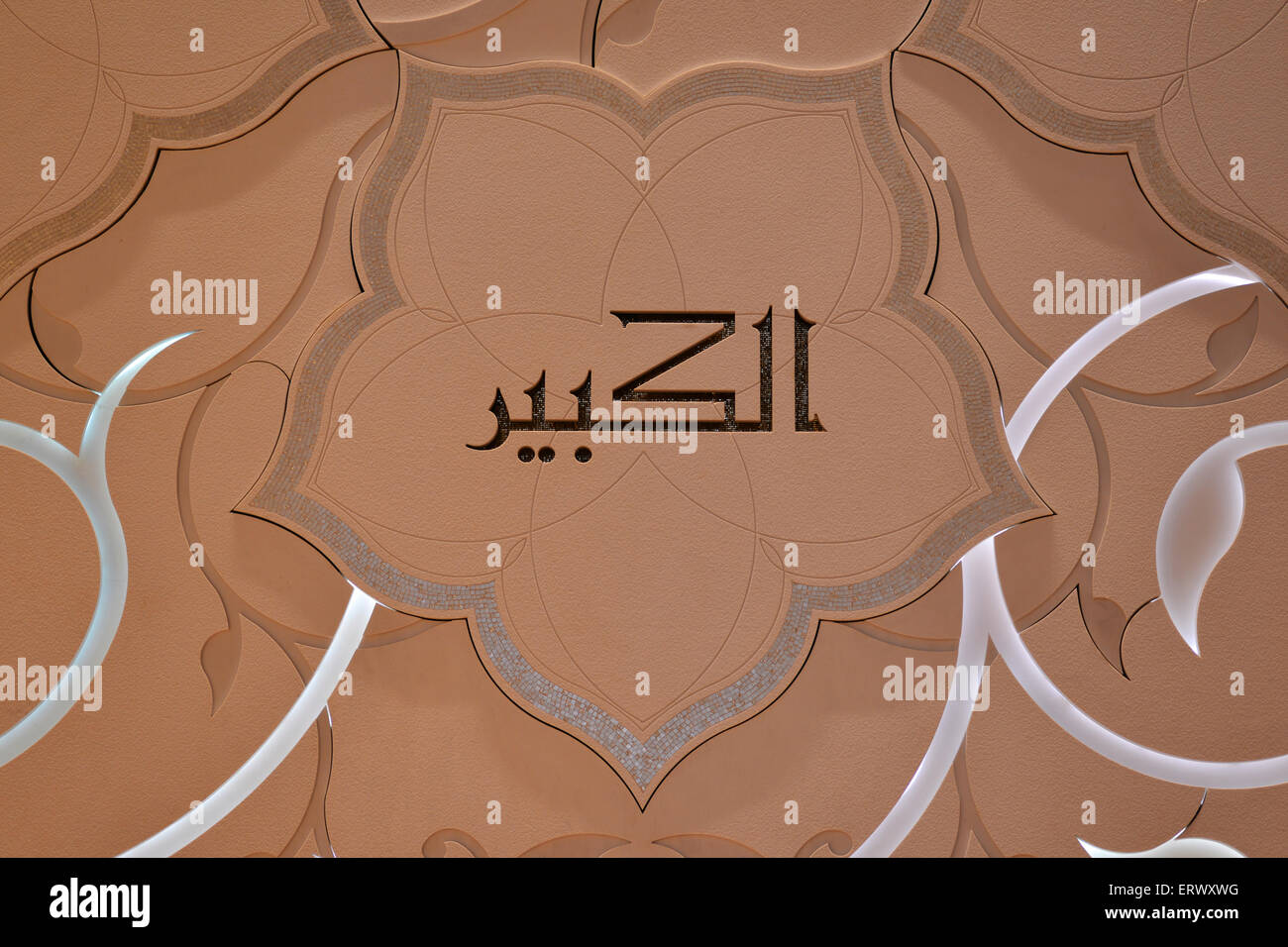 Arabic script on the walls of the Sheikh Zayed Grand Mosque in Abi Dhabi - Stock Image