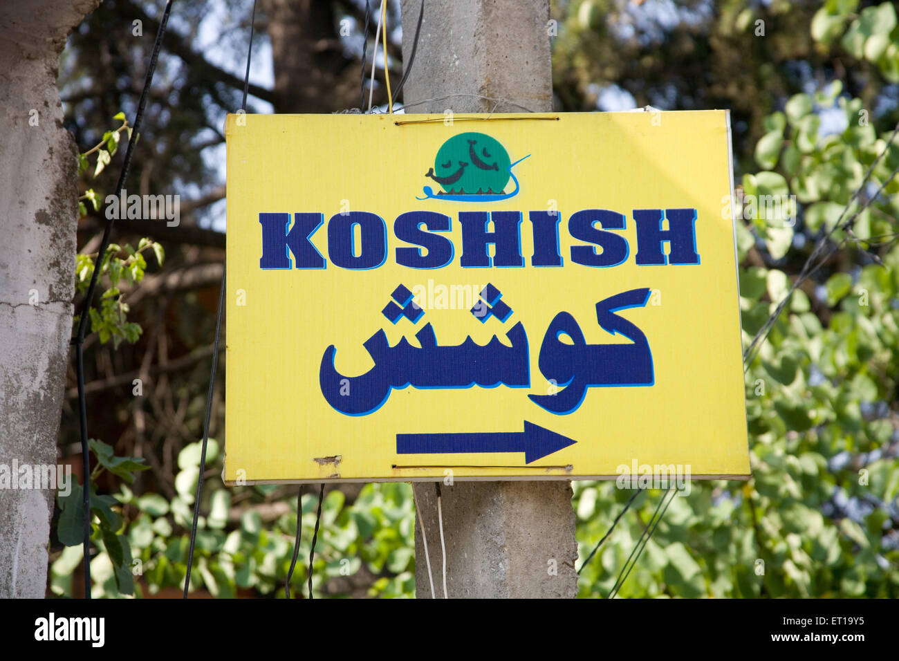 Koshish written in roman and urdu script signboard ; Srinagar ; Jammu and Kashmir ; India - Stock Image