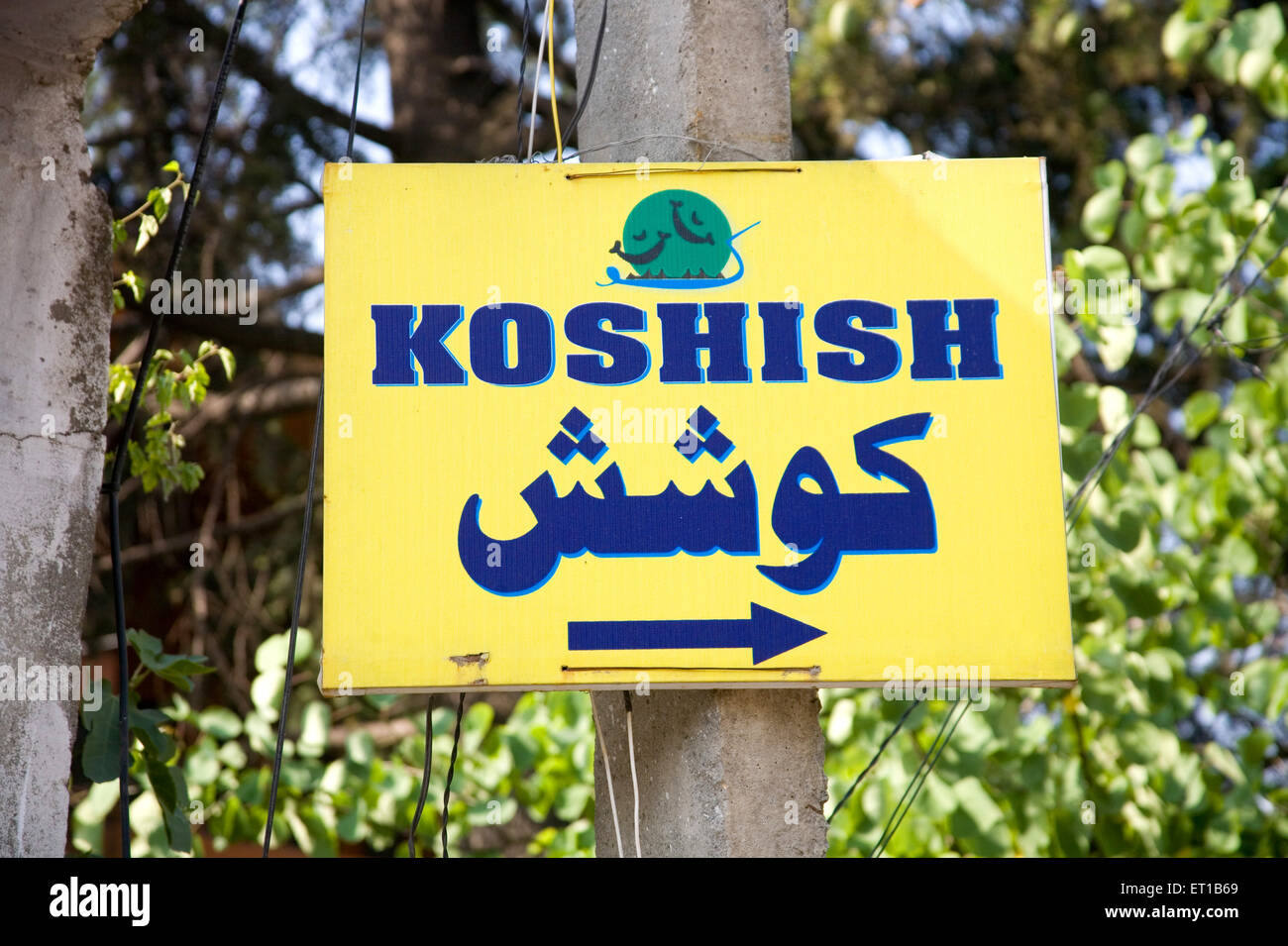 Koshish written in roman and urdu script on board at Srinagar ; Jammu and Kashmir ; India - Stock Image