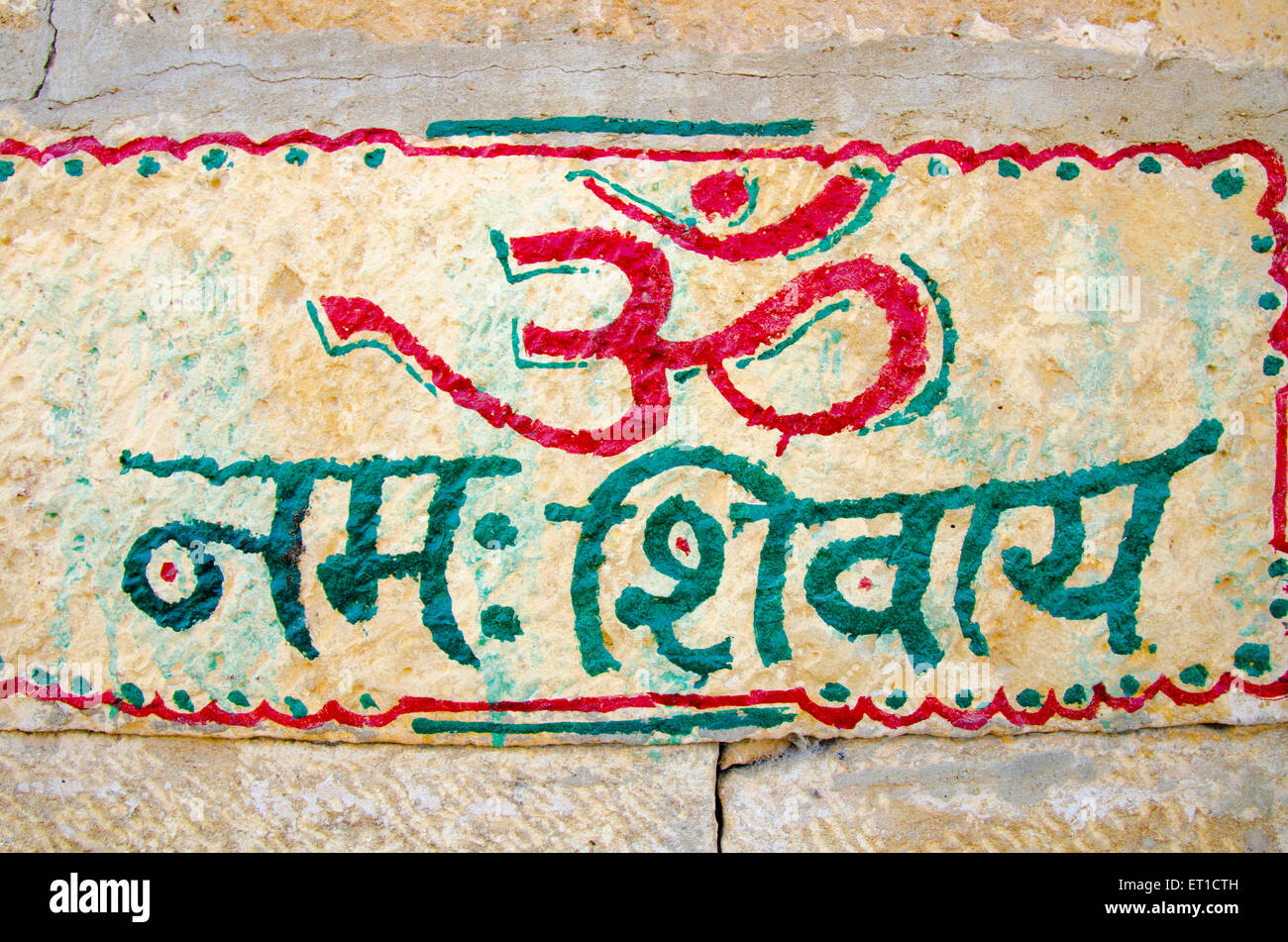 Om Namah Shivay Written on Wall Jaisalmer Rajasthan India Asia - Stock Image