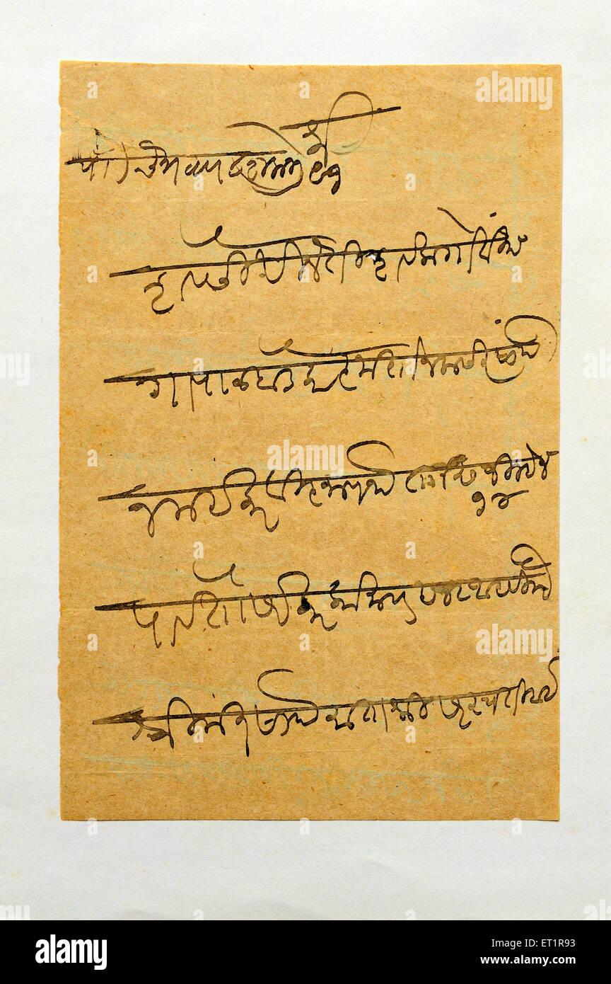 Modi script mostly used in Maharashtra India Asia - Stock Image