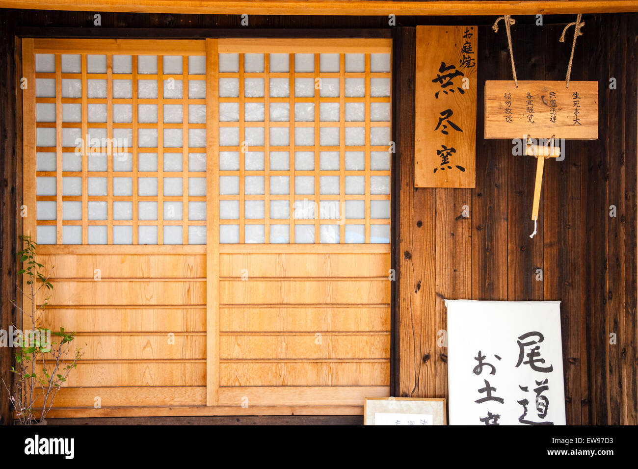 Beau Japan, Onomichi, Hodoji Temple. Sliding Wood And Paper Screen Door,  Entrance To Shrine Or Temple Office