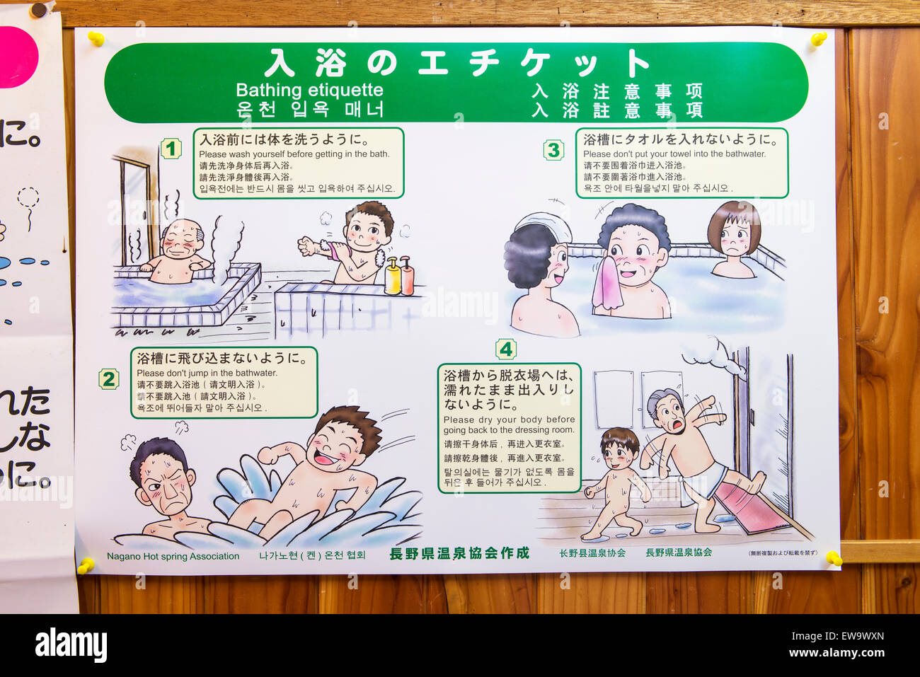 Bathing etiquette sign at an onsen hotspring in Japan Stock Photo