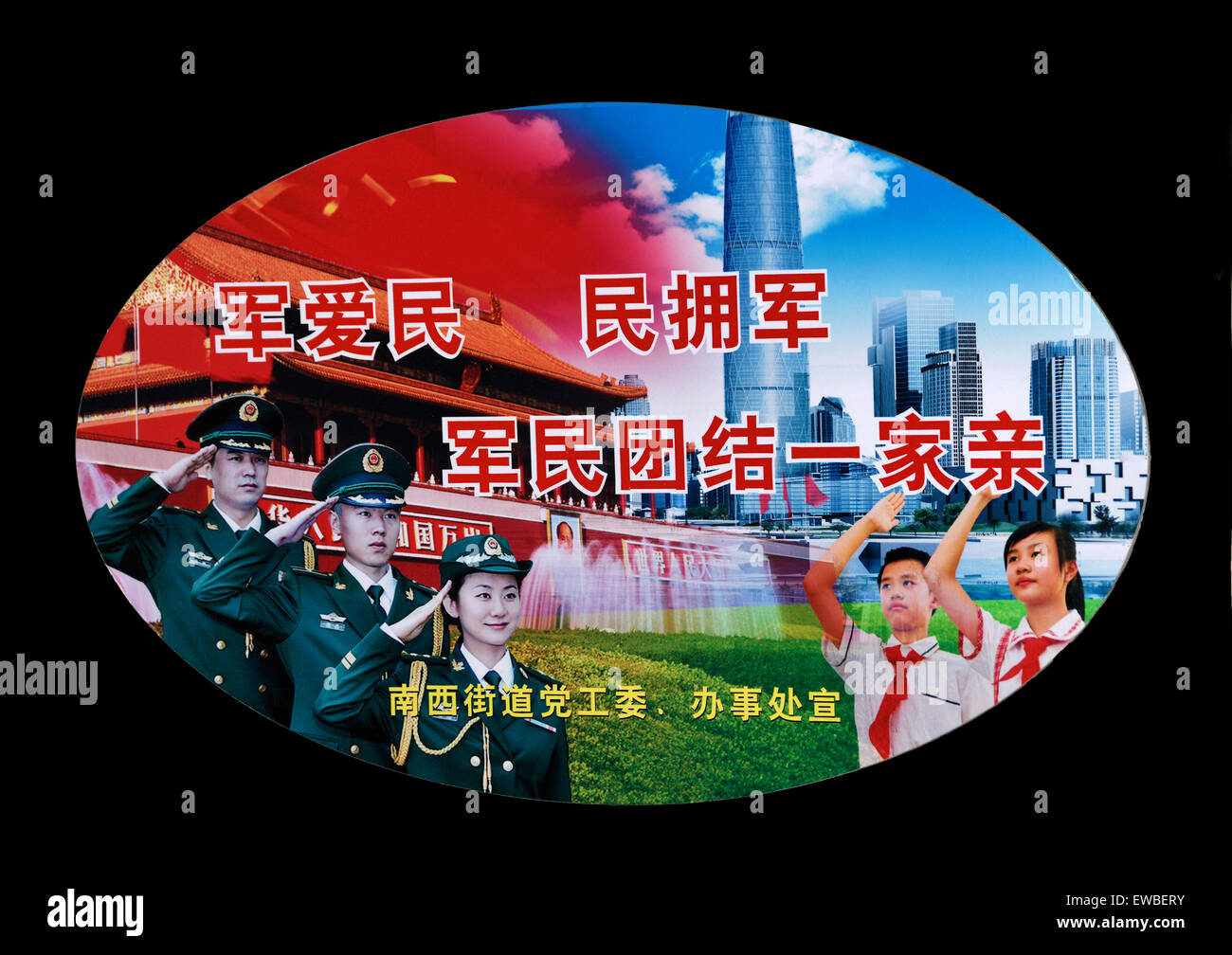 Shanghai Billboard with propaganda for the People's Liberation Army. China Chinese - Stock Image