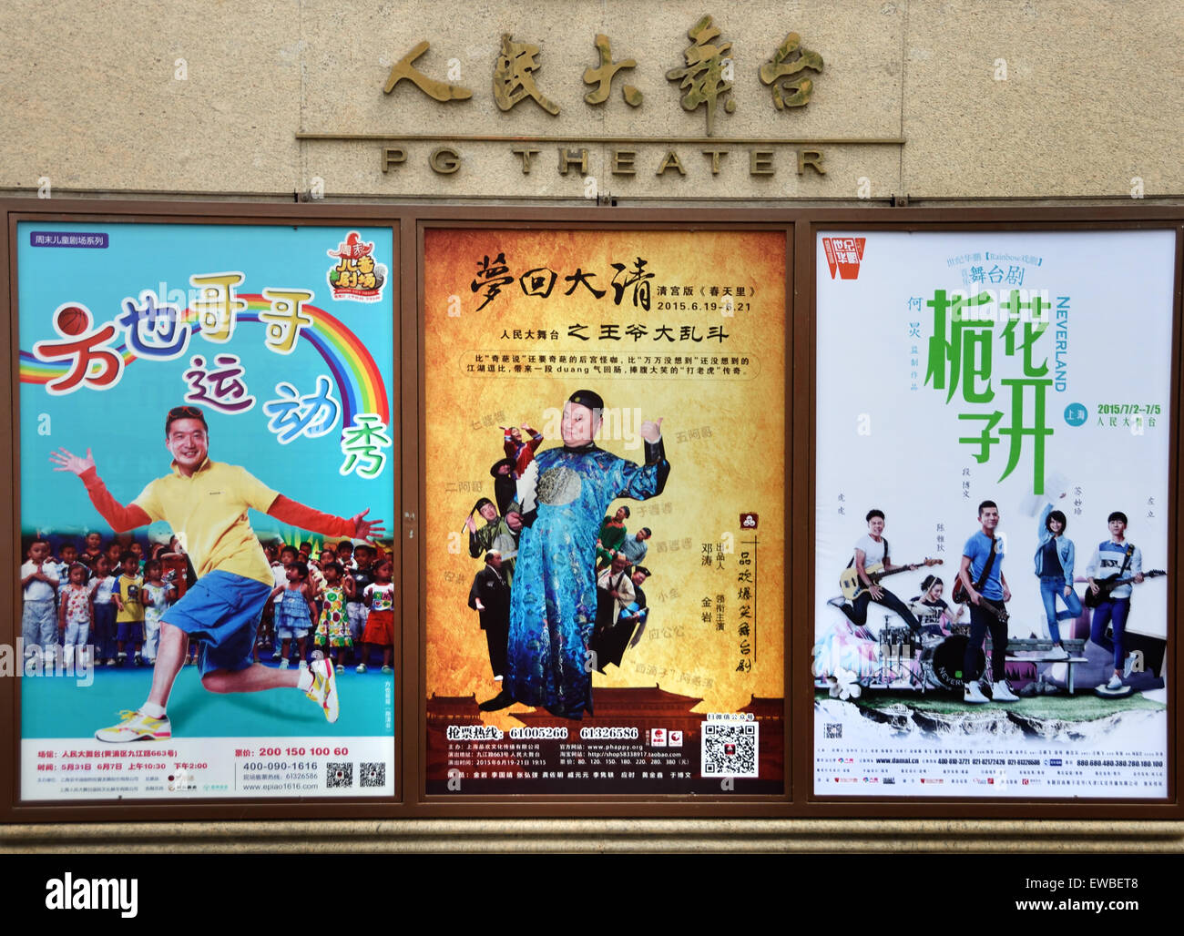 Chinese Theater musical opera comedy  Shanghai - Stock Image