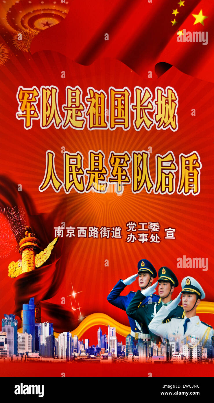 Shanghai Billboard with propaganda for the People's Liberation Army. China Chinese Stock Photo