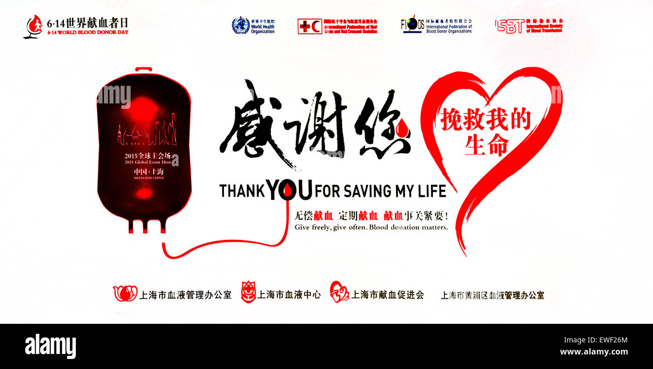Blood bank transfusion ( thank you for saving my life ) Shanghai China Chinese - Stock Image