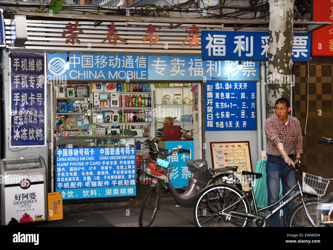 China Mobile shop in Old Shanghai The narrow lanes that