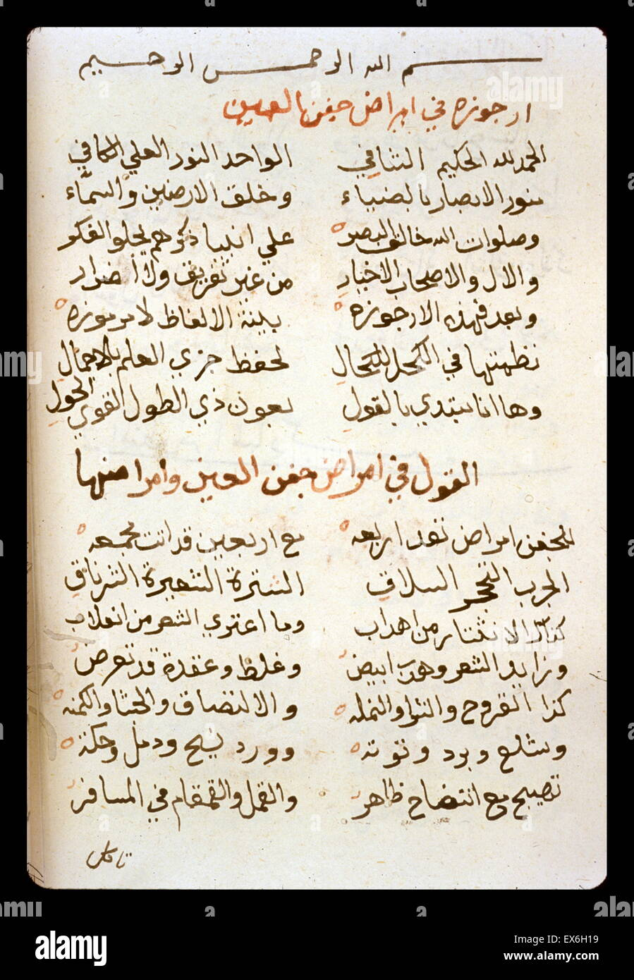 The beginning of a poem on diseases of the eye, possibly attributable to Ibn S?n? (Avicenna). Undated copy, possibly - Stock Image