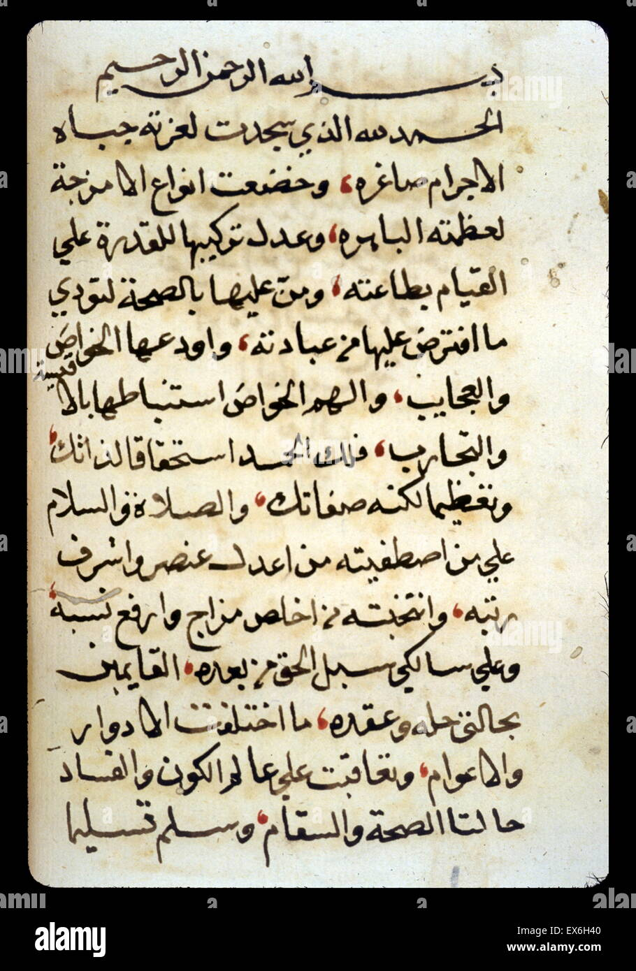 The opening of the treatise on regimen, Nuzhat al-adhh?n f? a?l?? al-abd?n ('The Delight of the Minds Concerning - Stock Image