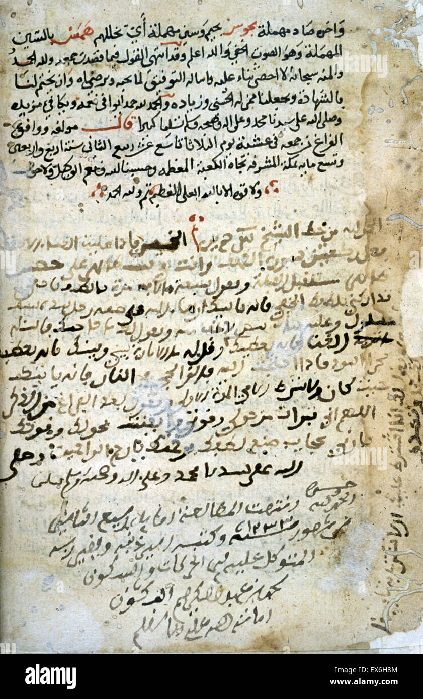 The end of a plague tract that, according to the colophon shown here, was completed on 19 Rabi' II 944 (= 26 September - Stock Image