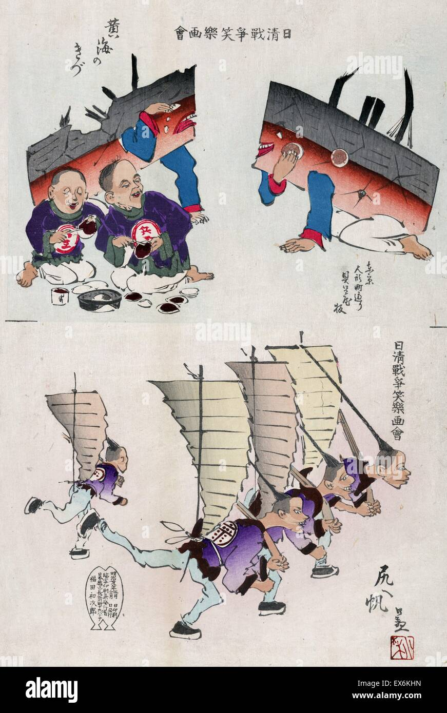 Colour illustration depicting damaged battleships receiving aid. Created by Kiyochika Kobayashi (1847-1915) artist. - Stock Image