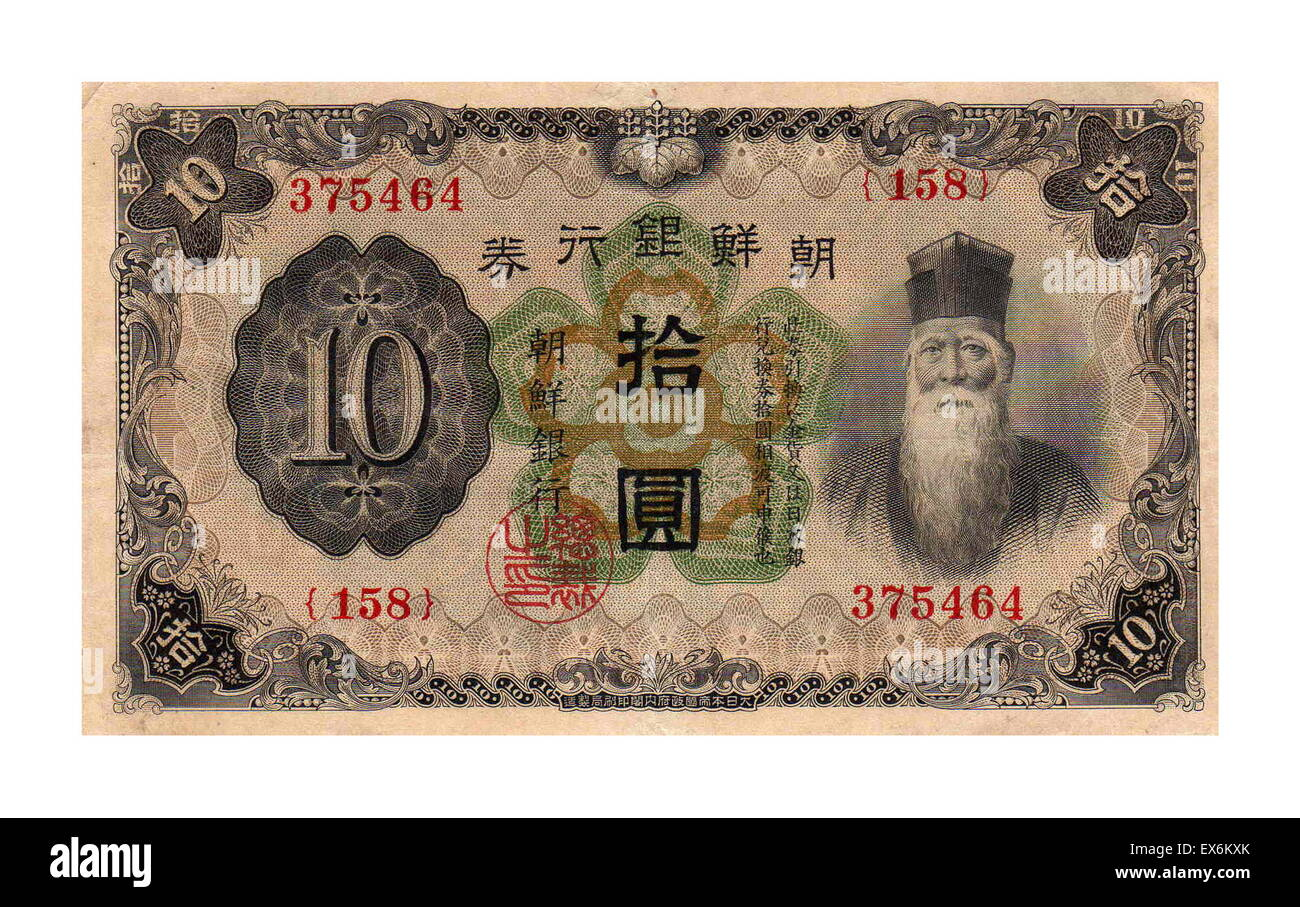 Korean Ten Won bill, issued by Japanese-controlled Bank of Korea, during the Japanese occupation in World War two - Stock Image
