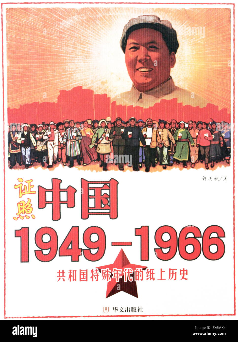 Mao Zedong (Mao Tse-tung December 26, 1893 – September 9, 1976), Chinese Communist revolutionary shown on a propaganda - Stock Image