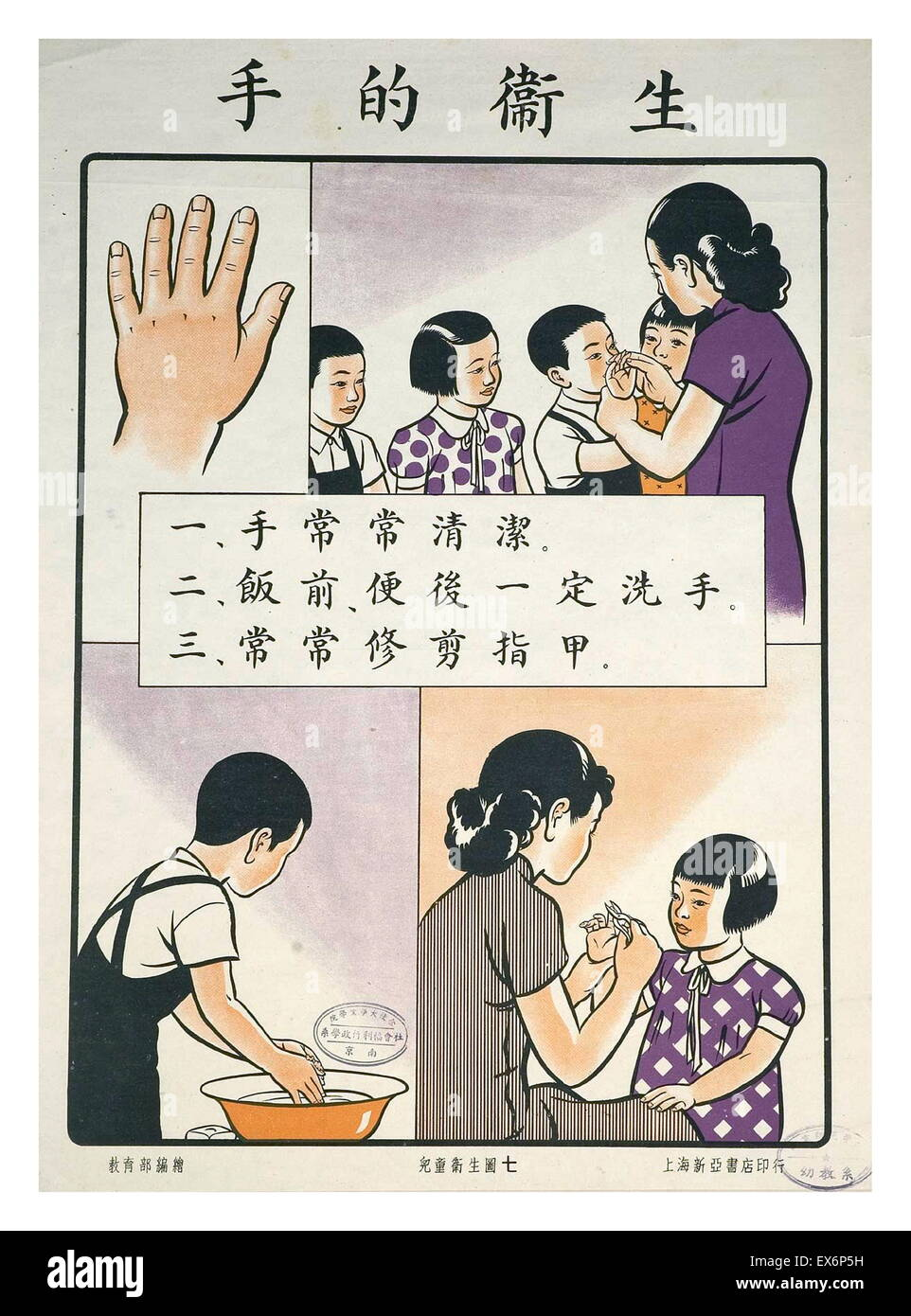 Chinese Ministry of Education public health poster 1935. Hands hygiene - wash hands clean, wash before meals and Stock Photo