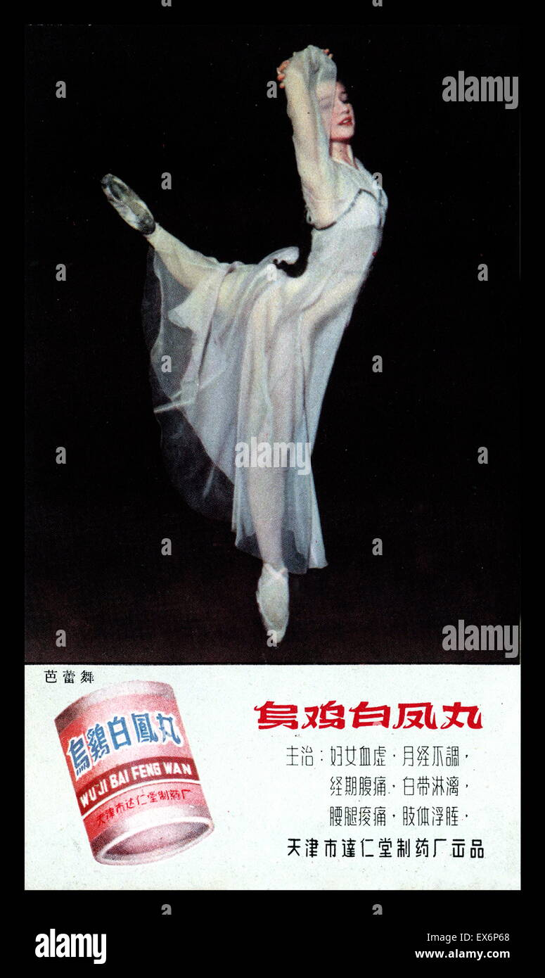Chinese nutritional supplement to improve women's well-being and pregnancy. Advert by the Tianjin Medicine Factory - Stock Image