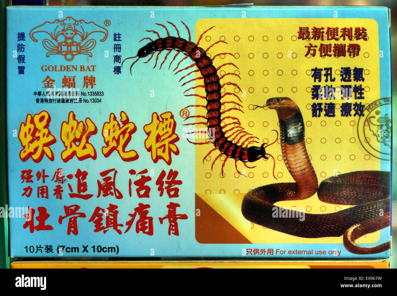 Showcase Chinese pharmacy casing alternative medicine Chinese China Snake Millipede - Stock Image
