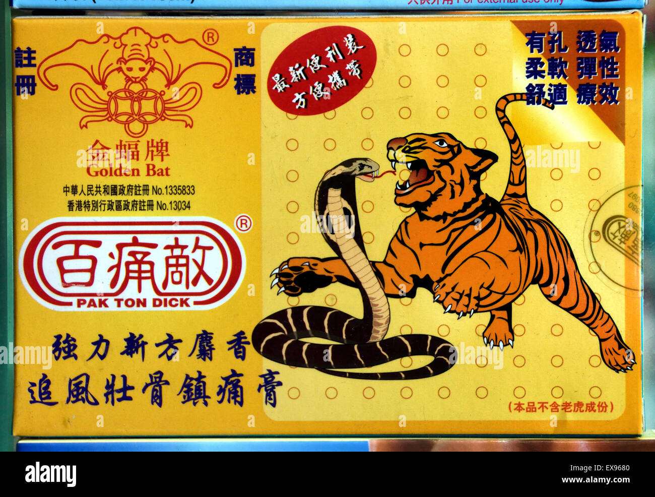 Showcase Chinese pharmacy casing alternative medicine Chinese China Snake Tiger - Stock Image