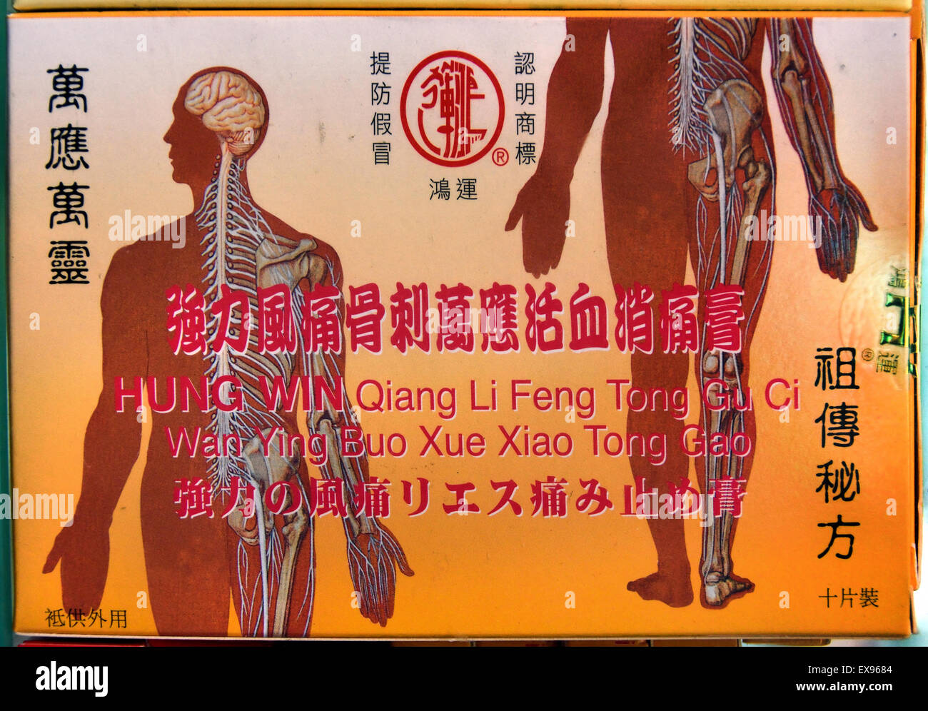 Showcase Chinese pharmacy casing alternative medicine Chinese China spine, vertebral column - Stock Image