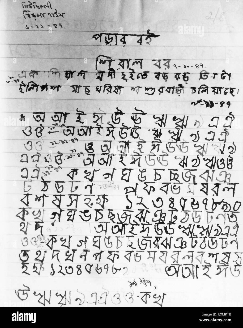 A letter in Bengali script written by Mahatma Gandhi ; 1947 ; India NO MR - Stock Image