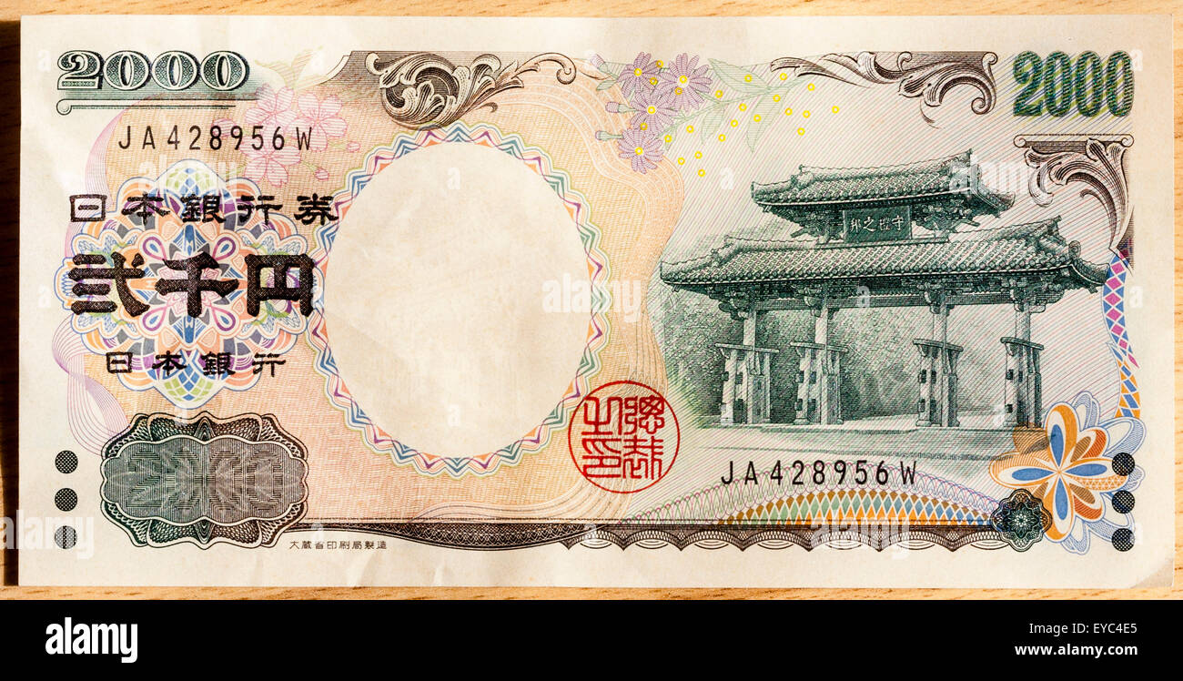 Japanes 2000 yen note rare limited issue, front view - Stock Image