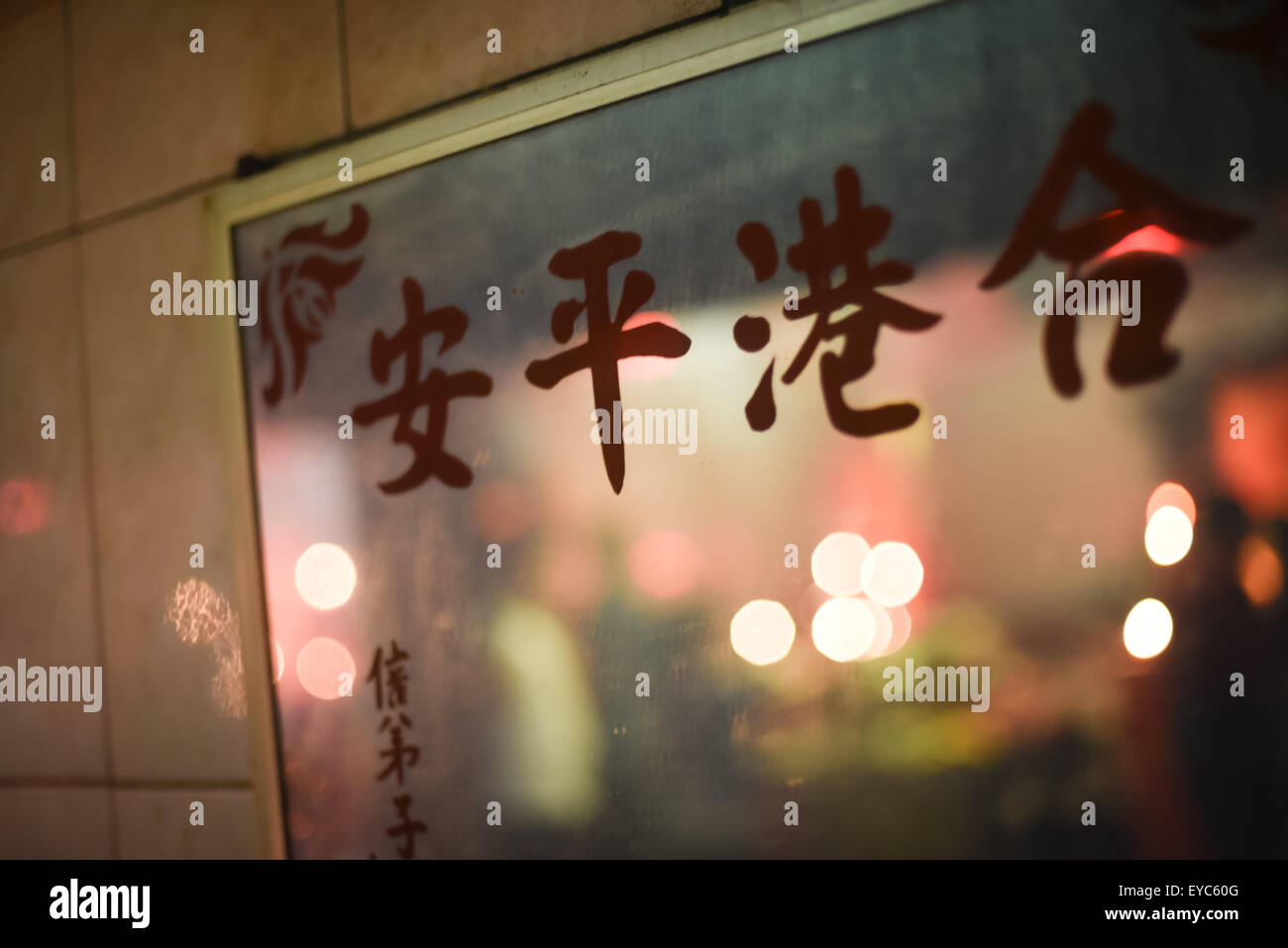 Chinese scripts on mirror. - Stock Image