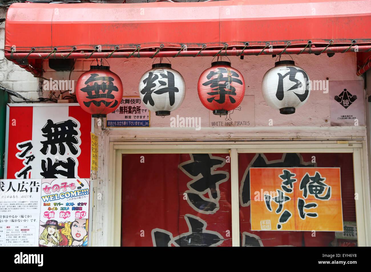 Japanese lanterns in Shinjuku, Tokyo, Japan - Stock Image
