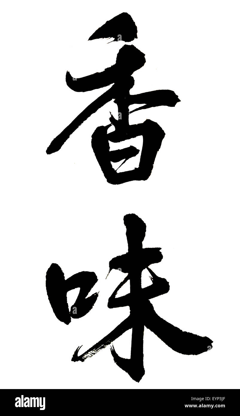 Chinese Calligraphy Stock Photos Chinese Calligraphy Stock Images