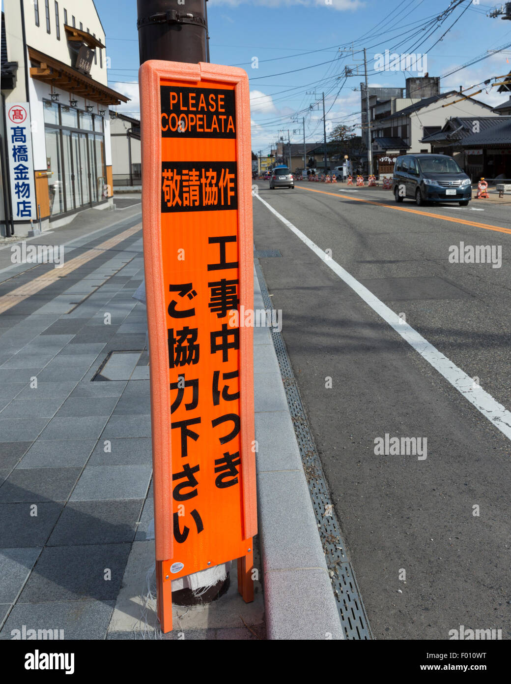 Road sign in Nikko Japan with amusing 'Please Coopelata' English translation - Stock Image