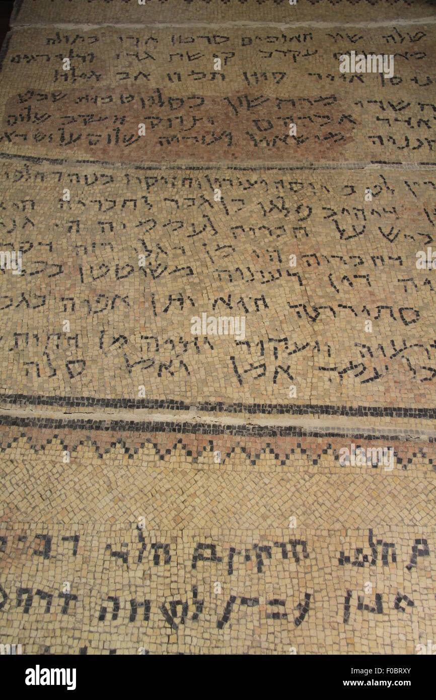 Mosaic floor from Ein Gedi Synagogue with Hebrew and Aramic inscriptions, 6th century AD, on display at the Rockefeller Stock Photo