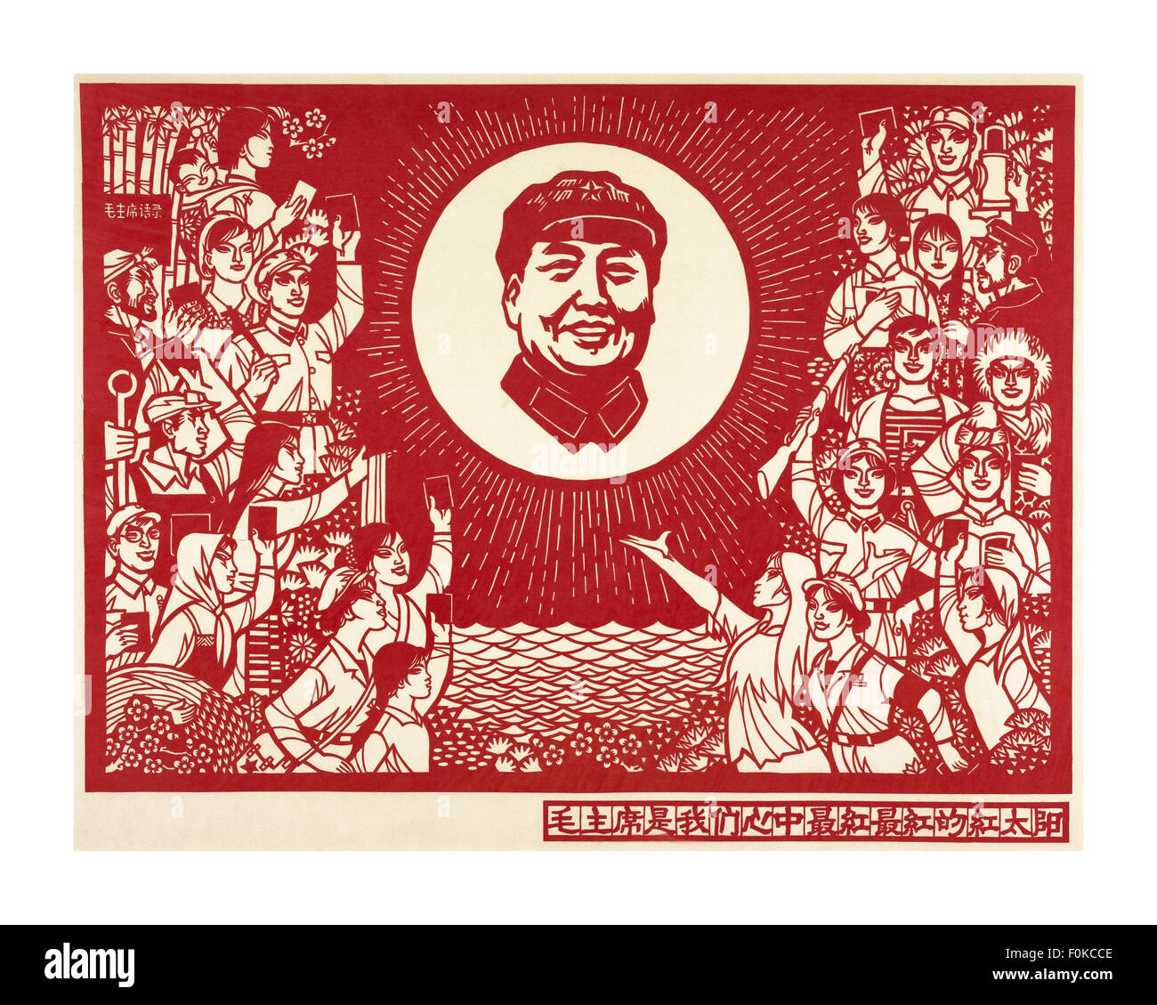 1960's Propaganda poster in the People's Republic of China of Chairman Mao with workers holding red book, - Stock Image