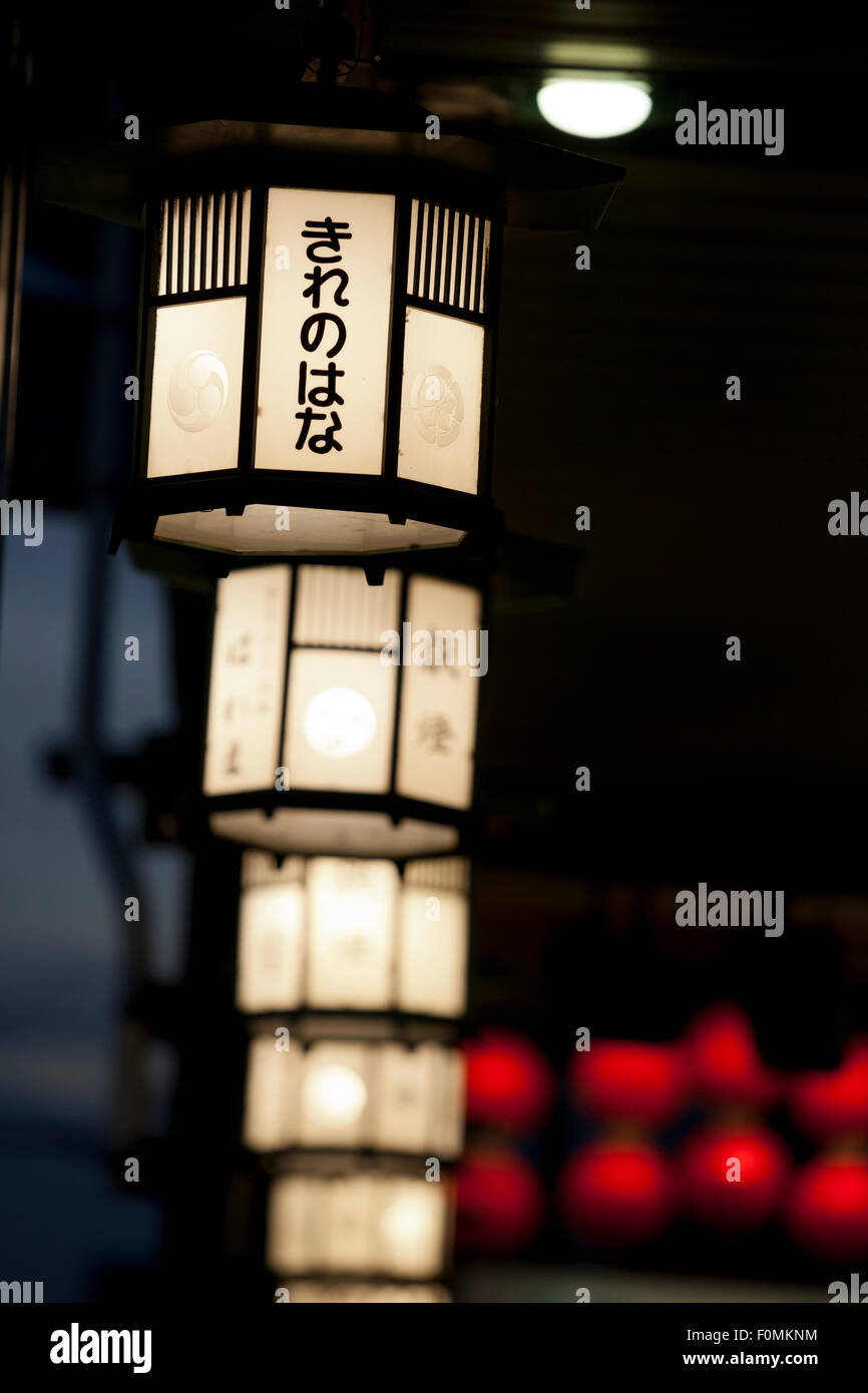 Japanese lanterns, Gion district (Geisha area), Kyoto, Japan, Asia - Stock Image