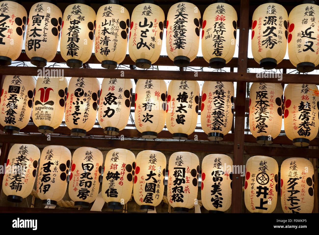 Japanese lanterns outside Nishiki temple, Kyoto, Japan, Asia - Stock Image
