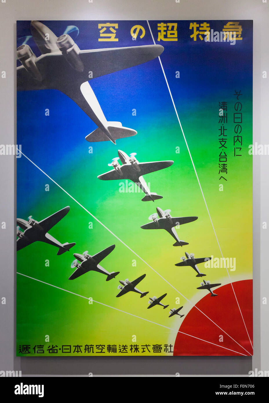 'Super Express in the Sky' Japanese commercial aviation advertising poster, circa 1938 - Stock Image