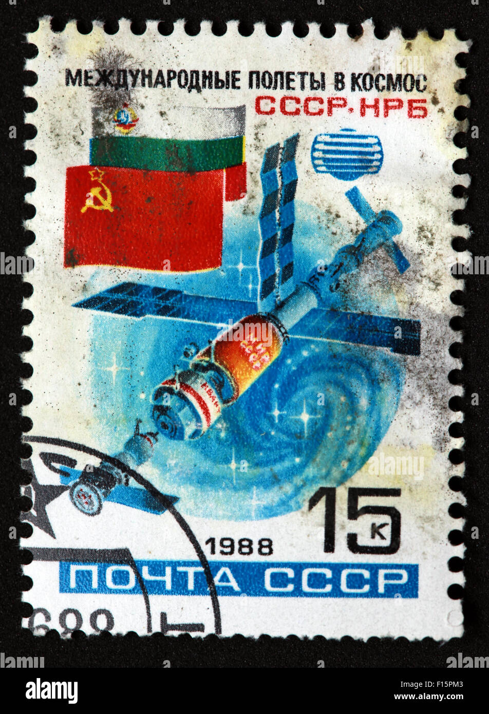 CCCP USSR HP5 space vehicle flags stamp 1988 stamp - Stock Image