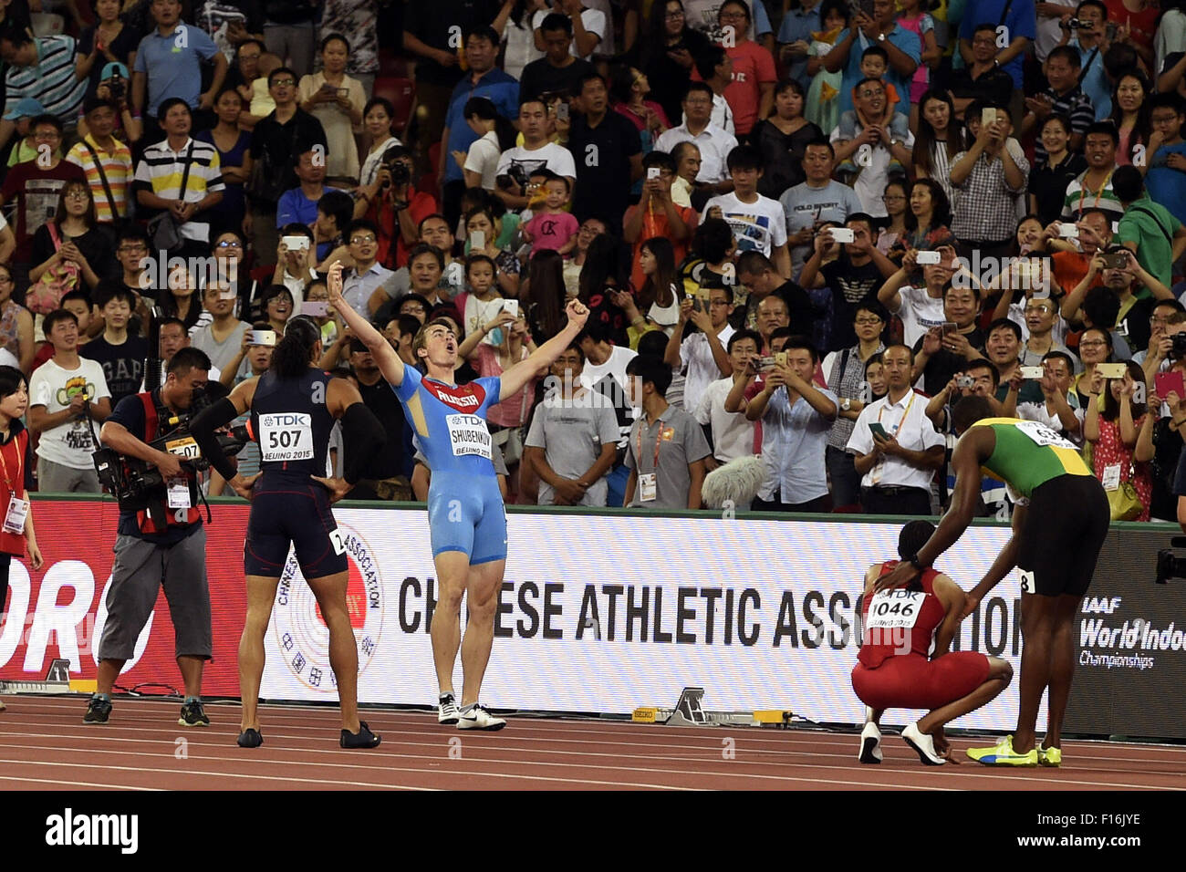 Beijing, China. 28th Aug, 2015. Sergey Shubenkov (3rd R) of Russia celebrates as well as Aries Merritt (2nd R) of - Stock Image
